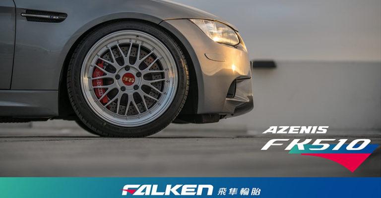 「Falken 飛隼 Azenis FK510」總評價 和19款輪胎相比排名第3