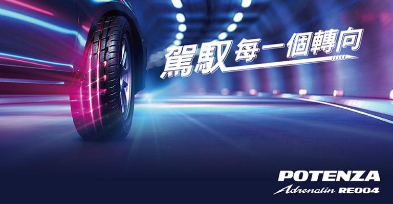 普利司通POTENZA Adrenalin RE004正式上市 乾溼地抓地、操控再升級