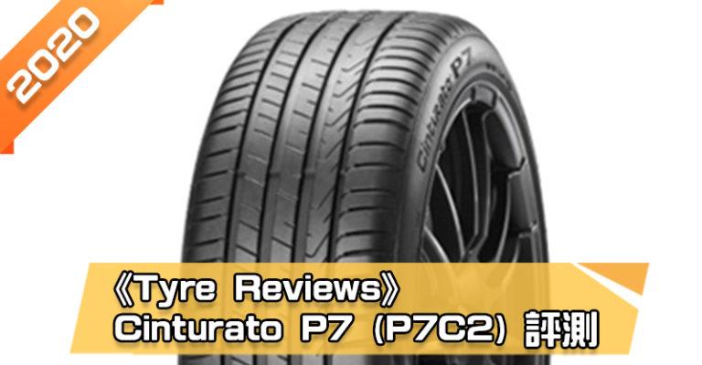 「倍耐力 (Pirelli) Cinturato P7 (P7C2)」輪胎總評測 乾、濕地主觀操控性佳、噪音較低