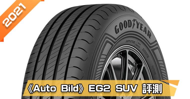 「固特異 EG2 SUV(EfficientGrip 2 SUV)」輪胎總評測 濕地表現亮眼、舒適且安靜