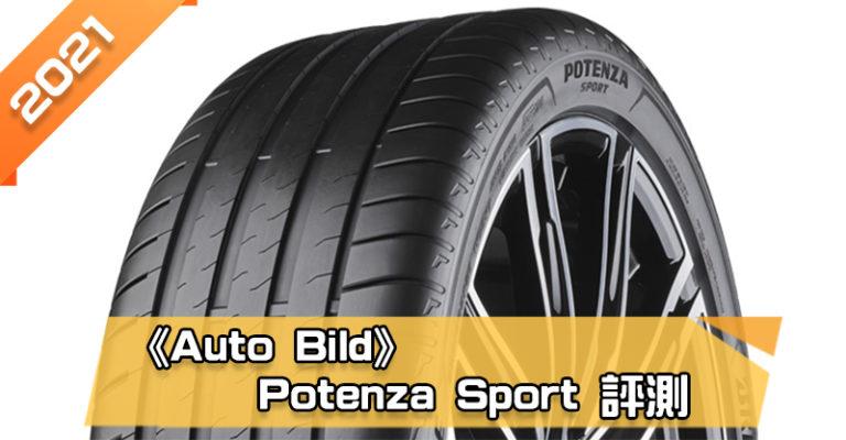 「普利司通 (Bridgestone) Potenza Sport」輪胎總評測 乾、濕地煞車和操控極佳