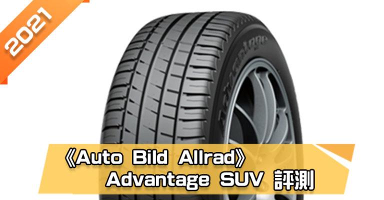 「百路馳(BFGoodrich) Advantage SUV」輪胎總評測 較低油耗、泥地抓地力佳