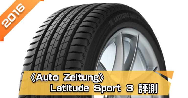 「米其林 (Michelin) Latitude Sport 3 (LS3)」輪胎總評測 抗水漂性能優異、油耗較低