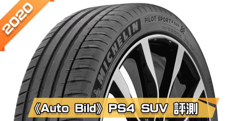 「米其林 PS4 SUV(Pilot Sport 4 SUV)」輪胎總評測 適合「全地形」抓地力一流