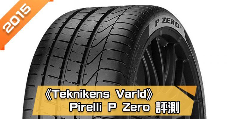 「倍耐力 (Pirelli) P Zero」輪胎總評測 有最佳的濕地性能、煞車距離短