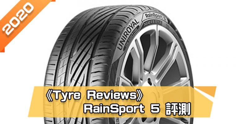 「優耐陸 (Uniroyal) RainSport 5」輪胎總評測 濕地煞車距離最短、高抗水漂性能