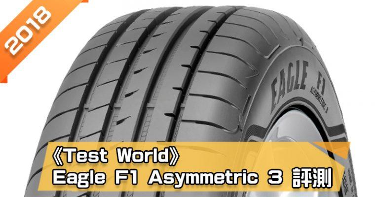 「固特異 (Goodyear) Eagle F1 Asymmetric 3 (F1A3)」輪胎總評測 乾濕地性能良好、抗水漂