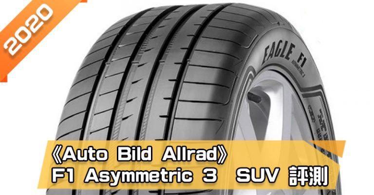 「固特異 (Goodyear) Eagle F1 Asymmetric 3 SUV (F1A3 SUV)」輪胎總評測 乾、濕地性能極佳
