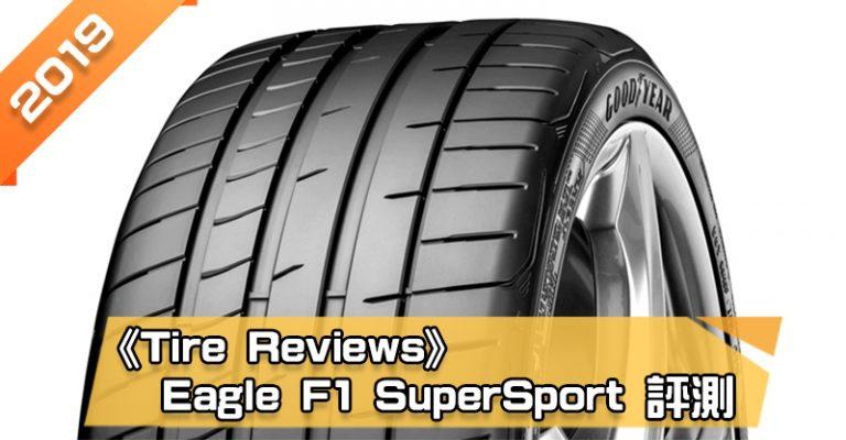 「固特異 (Goodyear) Eagle F1 SuperSport (F1SS)」輪胎總評測 整體性能優異排名第1