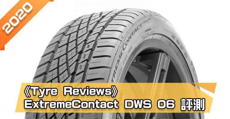 「馬牌 (Continental) ExtremeContact DWS 06」輪胎總評測 全性能優異、濕地雪地性能極佳