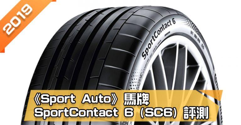 「馬牌 (Continental) SportContact 6 (SC6)」輪胎總評測 整體排名第1名勝過PS4S