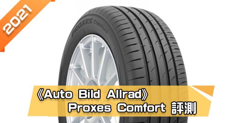 「東洋 (Toyo) Proxes Comfort」輪胎總評測 沙地牽引力強、噪音較低