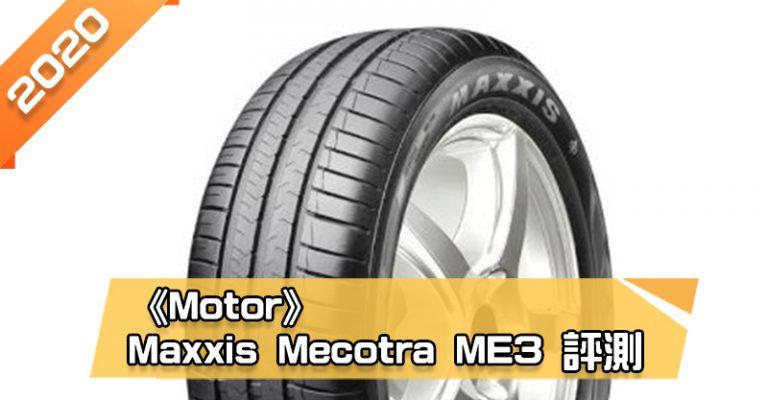 「瑪吉斯 (Maxxis) Mecotra ME3」輪胎總評測 表現中等但整體不輸頂尖品牌