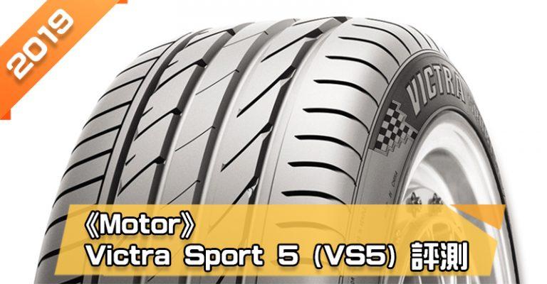 「瑪吉斯 (Maxxis) Victra Sport 5 (VS5)」輪胎總評測 濕地煞車、乾地性能亮眼