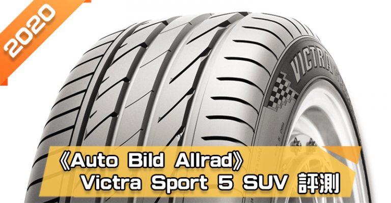 「瑪吉斯 (Maxxis) Victra Sport 5 SUV (VS5 SUV)」輪胎總評測 噪音小、泥地牽引力表現佳