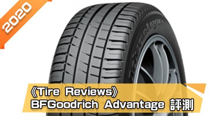 「百路馳 (BFGoodrich) Advantage」輪胎總評測 噪音低、舒適度佳、濕地煞車距離短