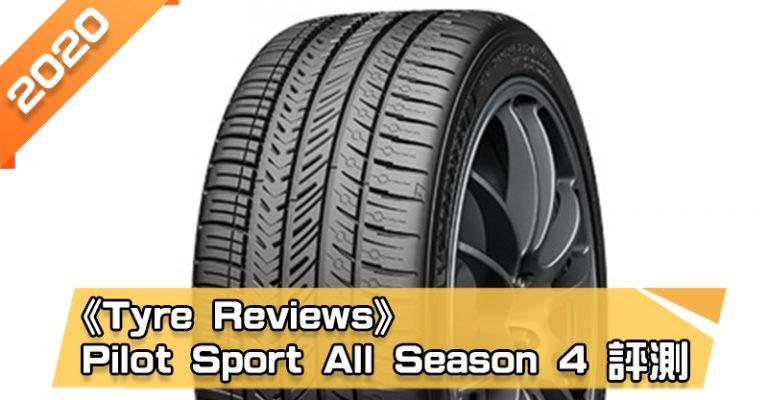 「米其林 (Michelin) Pilot Sport All Season 4 (PSAS4)」輪胎總評測 全天候性能極佳、乾地性能亮眼