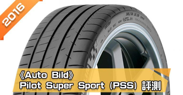 「米其林 (Michelin) Pilot Super Sport (PSS)」輪胎總評測 整體排名第3、乾地煞車距離短