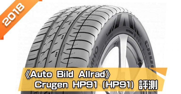 「錦湖 (kumho) Crugen HP91 (HP91)」輪胎總評測 安靜且乾濕地性能平衡