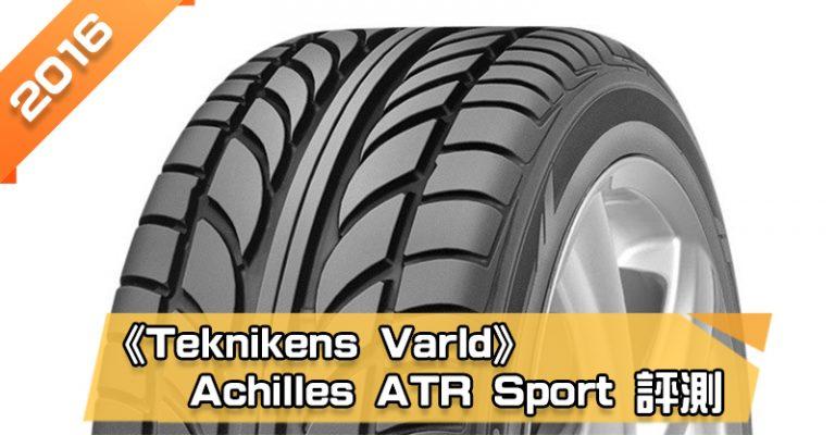 「阿基里斯 (Achilles) ATR Sport」輪胎總評測 整體排名最差、濕地駕駛須小心