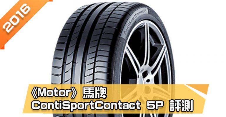 「馬牌 (Continental) ContiSportContact 5P (CSC5P)」輪胎總評測 乾、濕地煞車距離表現優異